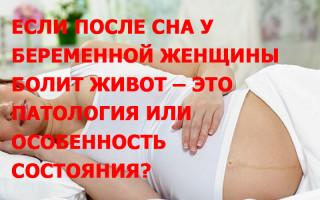 Если после сна у беременной женщины болит живот – это патология или особенность состояния?