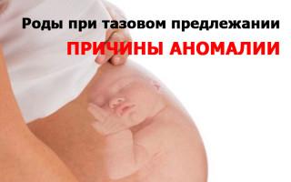 Как родить естественным путем при ягодичном предлежании малыша?