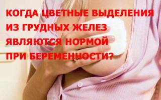 Когда цветные выделения из грудных желез являются нормой при беременности?