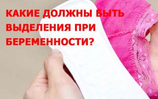 Какие должны быть выделения при беременности на разных сроках?