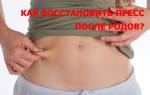 Как восстановить брюшной пресс и привести в порядок фигуру после родов