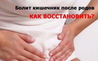 Почему после родов болит кишечник? Как избавиться от боли?