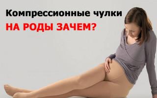 Для чего нужны компрессионные чулки в роддом при родах