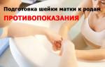 Подготовка шейки матки к родам