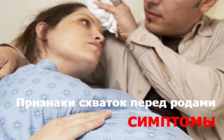 Признаки настоящих схваток перед родами