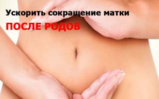 Упражнения для сокращения матки