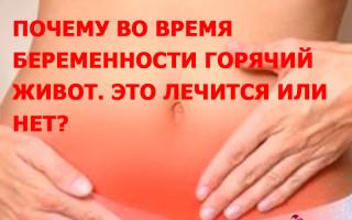 Почему во время беременности горячий живот. Это лечится или нет?