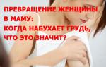 Превращение женщины в маму: когда набухает грудь при беременности, что это значит?