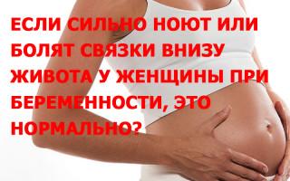 Если сильно ноют или болят связки внизу живота у женщины при беременности, это нормально?