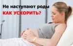 Как ускорить наступление родов современными способами?