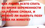 Как лучше всего спать во время беременности на ранних сроках, и можно ли выбрать позу лежа на животе?