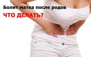 Что делать, когда болит матка после родов, это нормально?