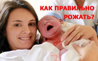 Рожаем правильно, рекомендации по подготовке к родам, психологический настрой