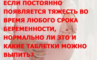 Тяжесть в животе при беременности