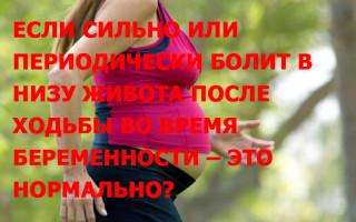 Если сильно или периодически болит в низу живота после ходьбы во время беременности – это нормально?