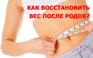 Как правильно восстановить вес после родов – рекомендации
