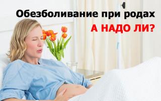 Обезболивание при родах – за и против. Разновидности обезболивания