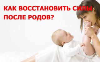 Как сберечь здоровье и восстановить силы после родов