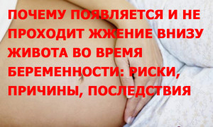 Почему появляется и не проходит жжение внизу живота во время беременности: риски, причины, последствия