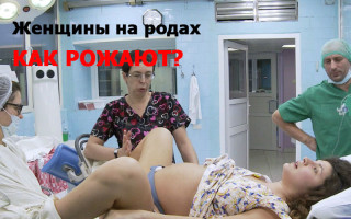 Как женщины рожают? Как проходит процесс родов?