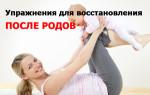 Выполнение каких упражнений после родов лучше всего подходит для восстановления?