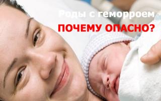 Можно ли рожать с геморроем