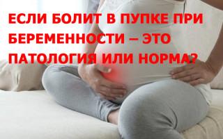 Если болит в пупке при беременности – это патология или норма?