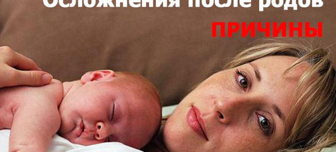 Последствия родов