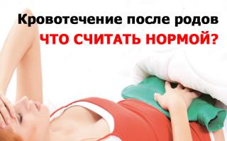 Сколько времени идут кровотечения после родов?