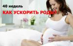 Как можно приблизить роды на 40 неделе
