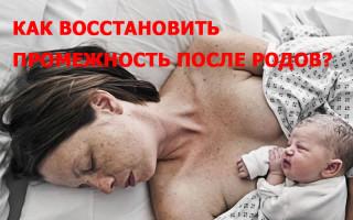 Как восстановить промежность и влагалище после родов