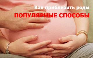 Стоит ли ускорять роды на поздних сроках беременности?