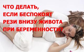Что делать, если беспокоят рези внизу живота при беременности?