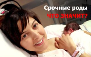 Как правильно себя вести во время срочных родов