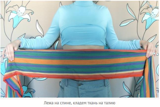 1. Лежа на спине, кладем ткань на талию
