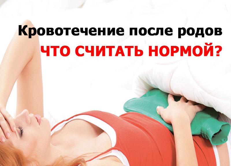 Кровотечение после родов что считать нормой