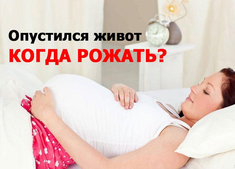 опустился живот когда рожать
