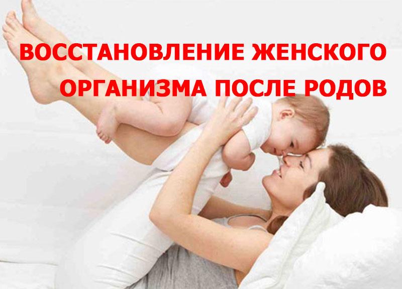 Восстановление женского организма после родов