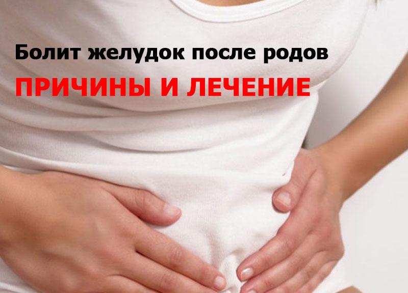 болит желудок после родов
