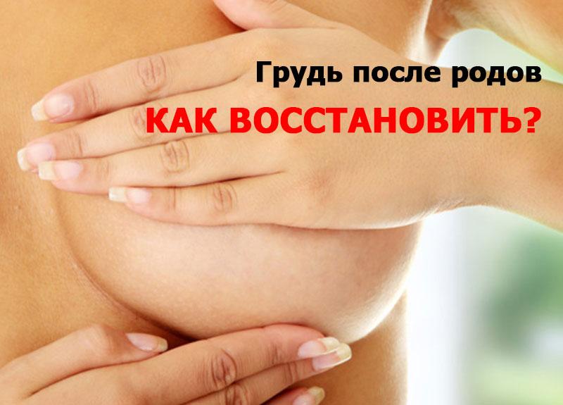 грудь после родов как восстановить