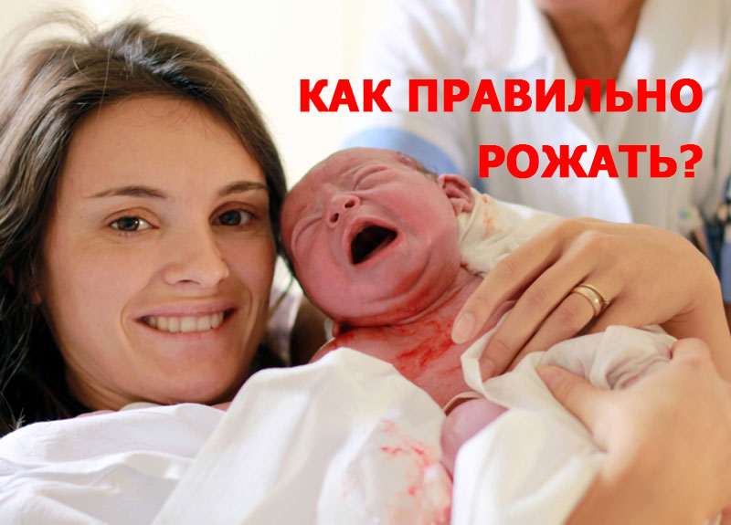 как правильно рожать