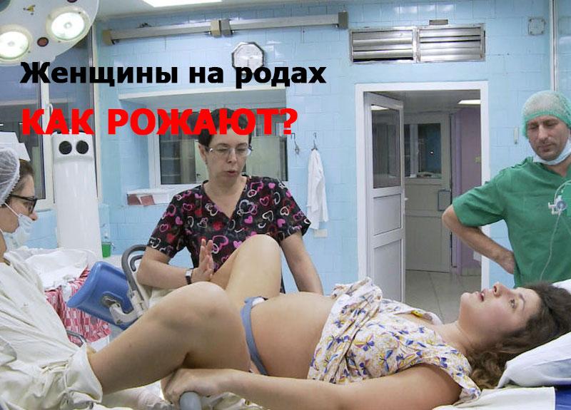 как рожают женщины