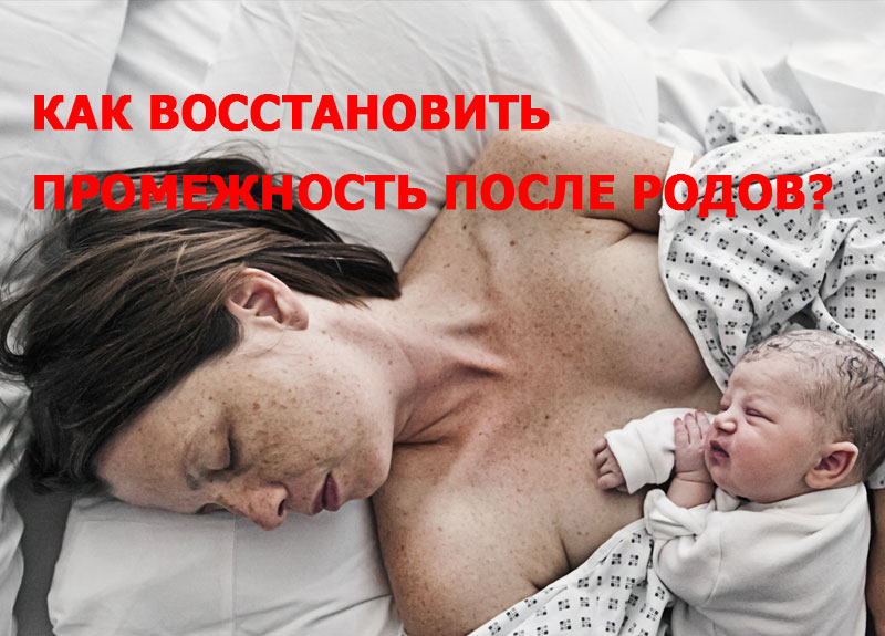 как восстановить промежность после родов