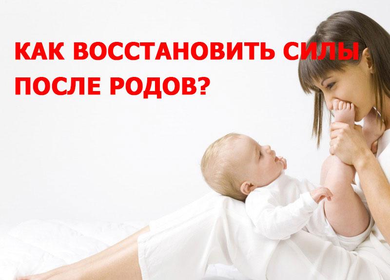 как восстановить силы после родов