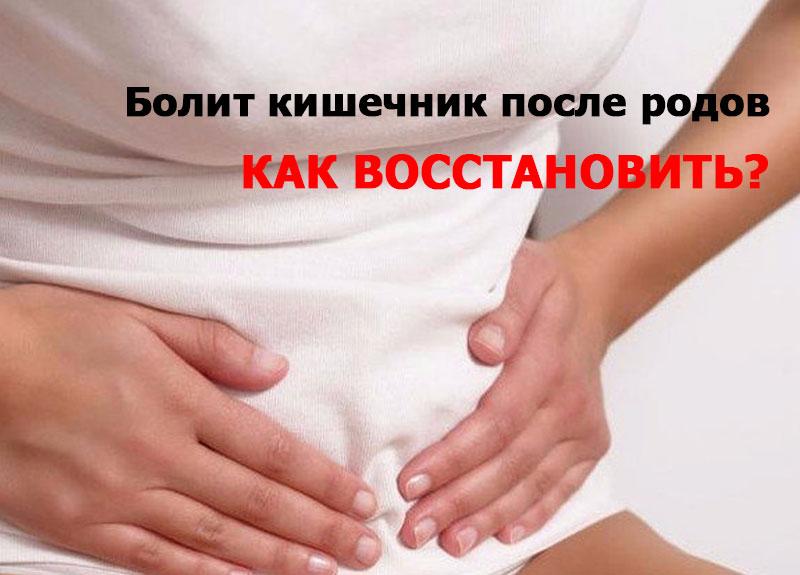 после родов болит кишечник