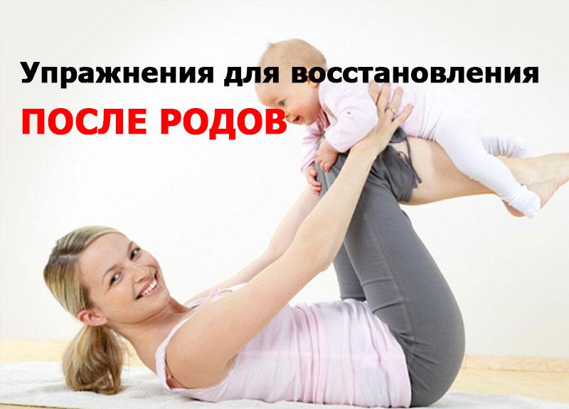 упражнения после родов для восстановления