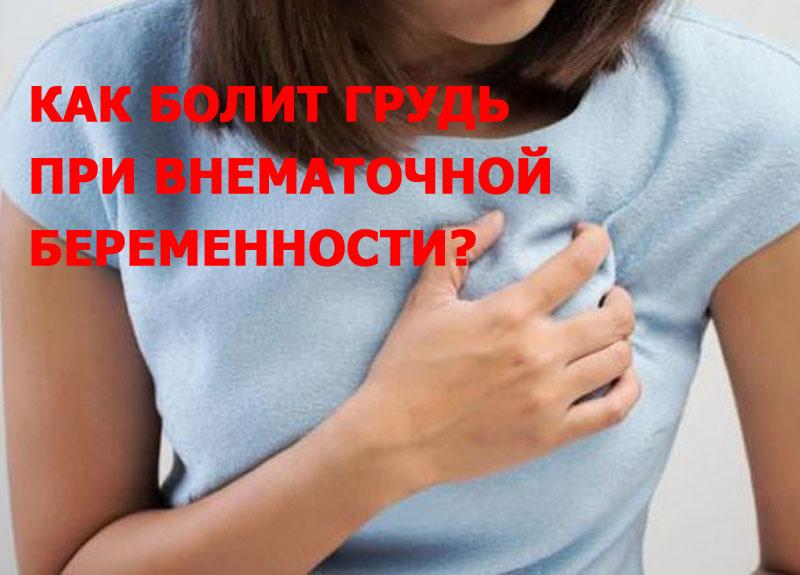 Как болит грудь при внематочной беременности