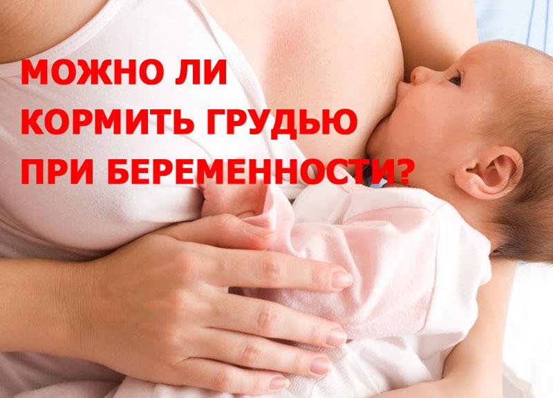 Можно ли кормить грудью при беременности