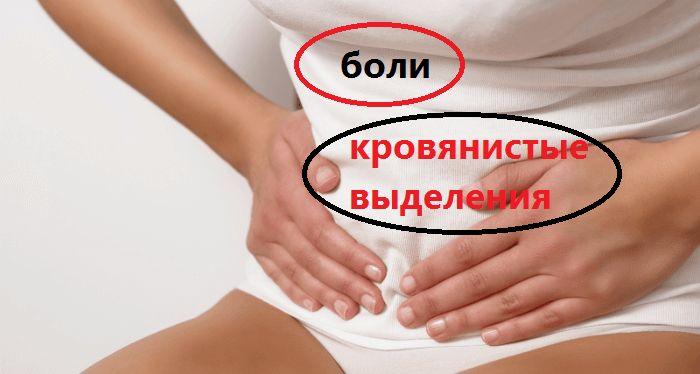 Первые симптомы замершей беременности