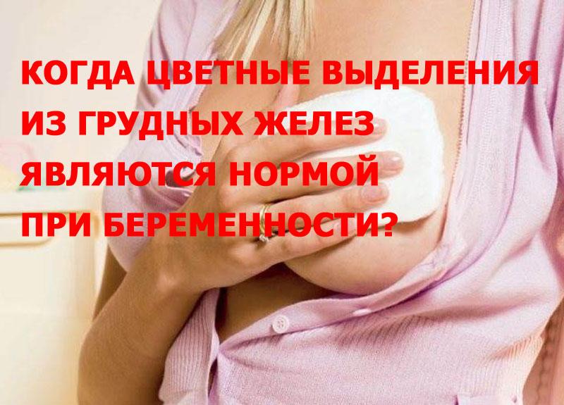Цветные выделения из груди при беременности